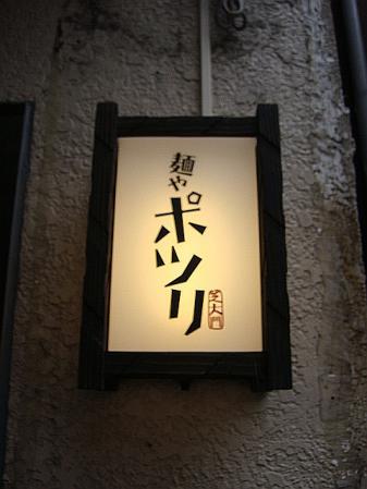 麺やポツリ@大門