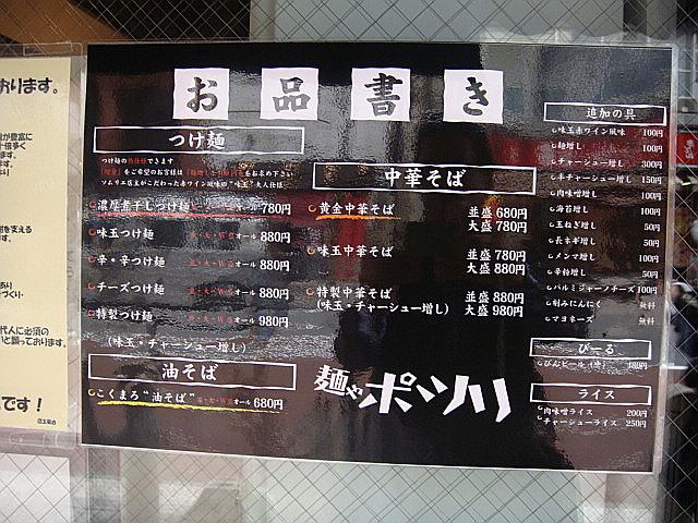 メニュー@麺やポツリ