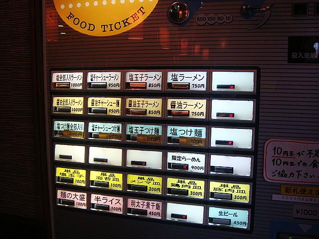 券売機@市屋麺