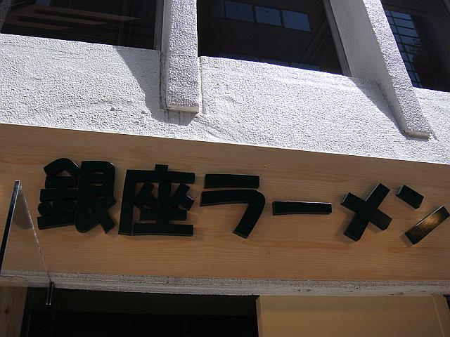 銀座ラーメン@東銀座