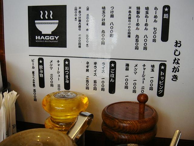 メニュー@らーめん HAGGY