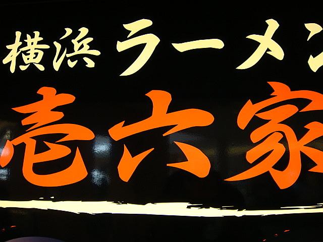 壱六家@横須賀
