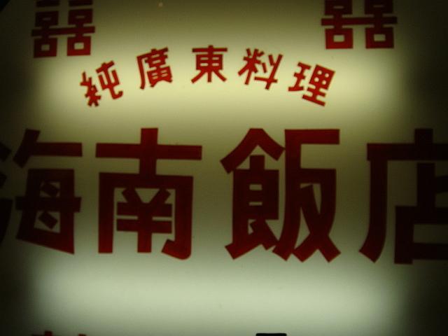 海南飯店@元町中華街