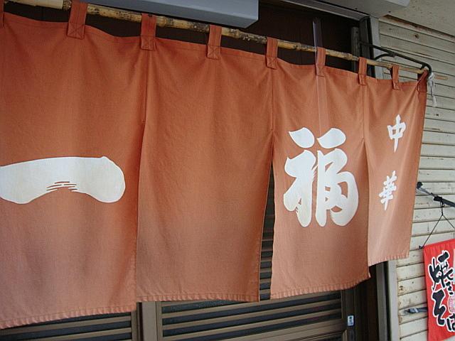 大衆食堂 一福@汐入