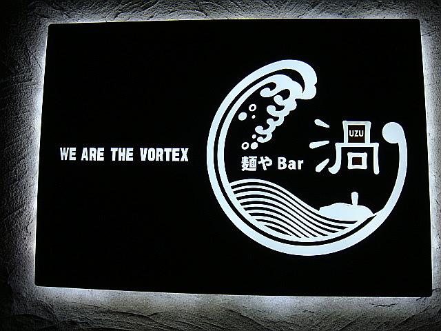 麺やBar 渦@本鵠沼