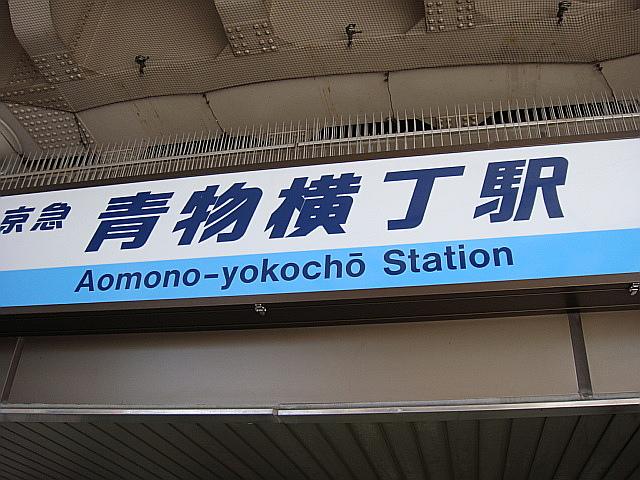 京急 青物横丁駅