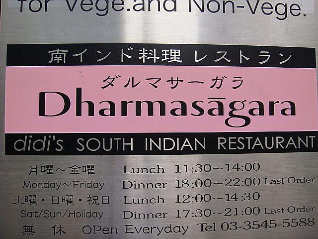 南インド料理ダルマサーガラ@東銀座