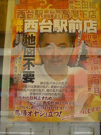 6月27日オープンラーメン二郎西台駅前店
