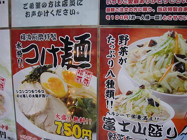 メニュー@横浜ラーメン横浜厨房