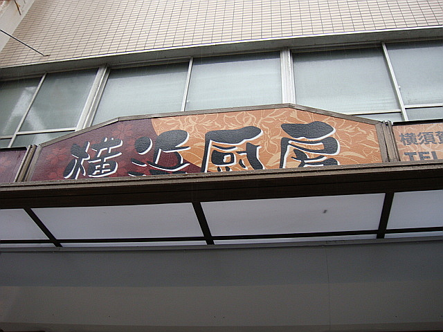 横浜ラーメン横浜厨房@横須賀中央