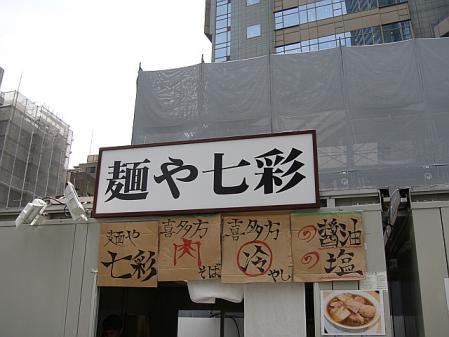 麺や七彩@赤坂サカス