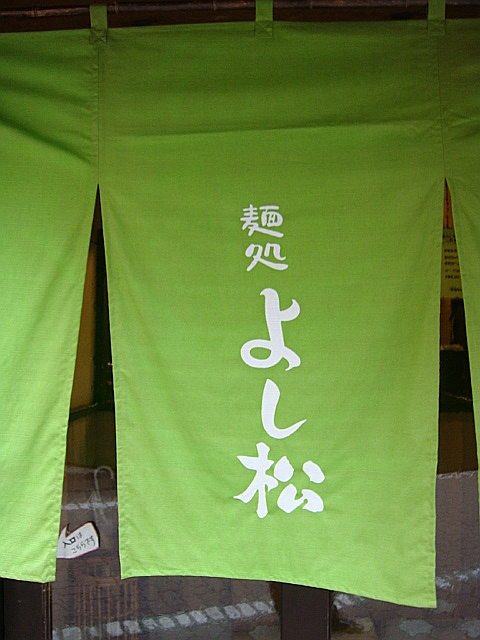 麺処 よし松@雑色