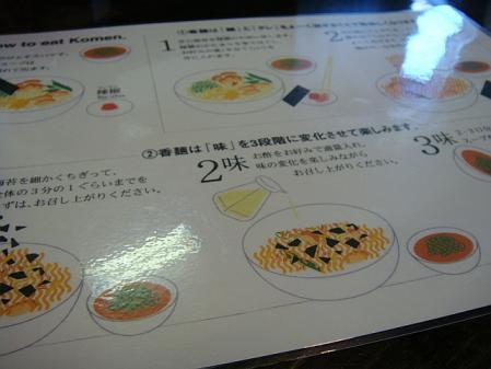 香麺の美味しい食べ方@よっててい