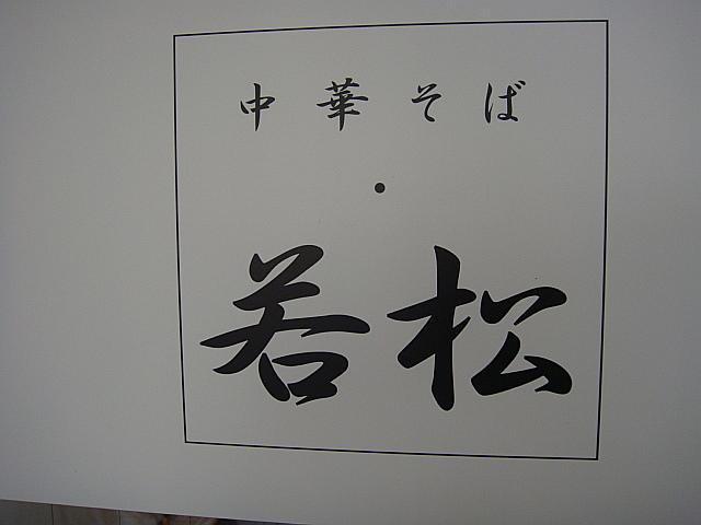 中華そば若松@鶴見