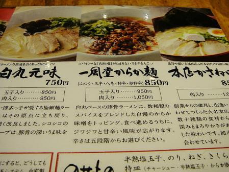 メニュー@一風堂COLLECTION 銀座店