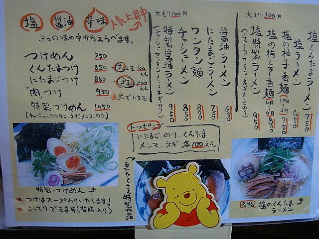 メニュー@麺屋 卓朗商店