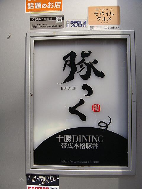 十勝ダイニング 豚っく@上野広小路