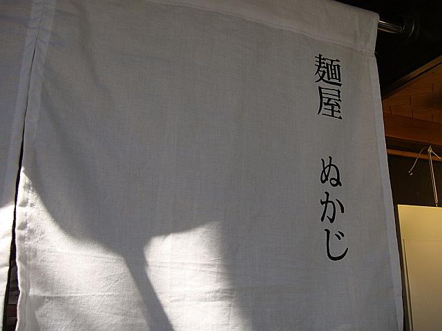 麺屋 ぬかじ@上町