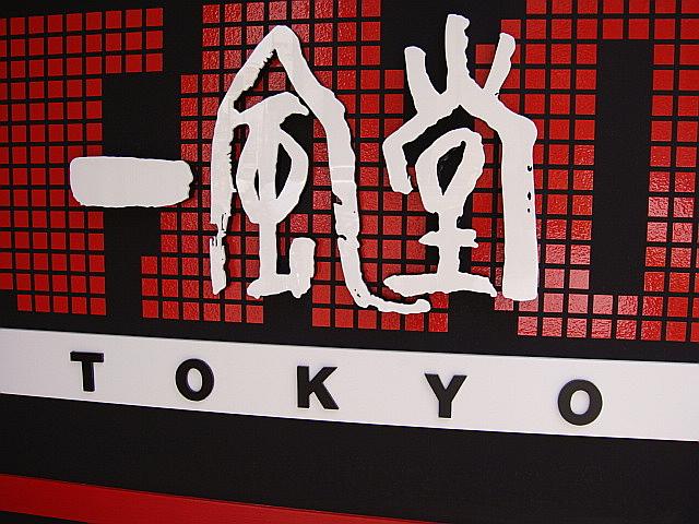 一風堂TAO TOKYO@銀座