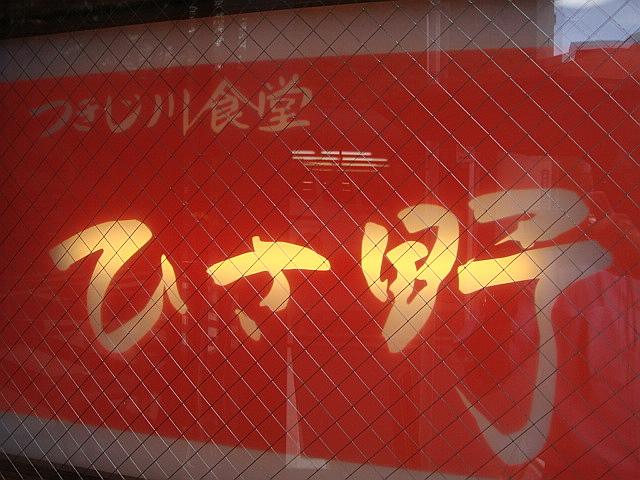 つきじ川食堂「ひさ野」@築地