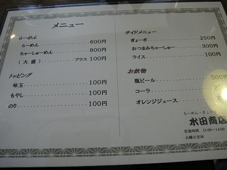 メニュー@水田商店