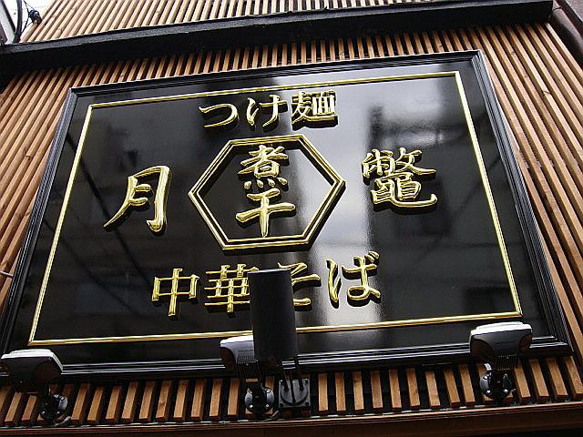 つけ麺・中華そば「月と鼈」@新橋
