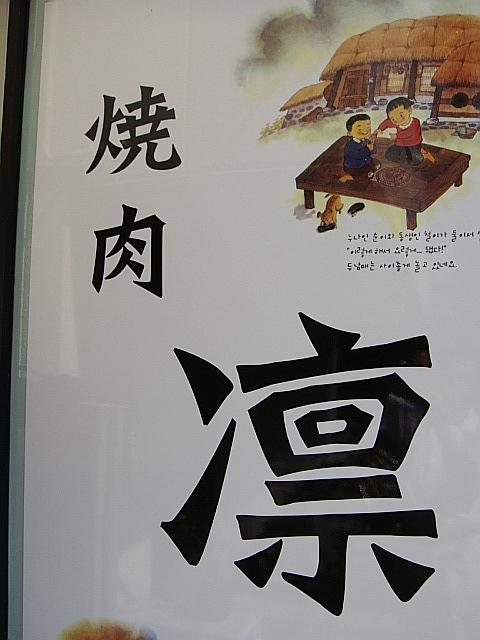 「元祖厚切り牛タン塩」焼肉 凛2号店@月島
