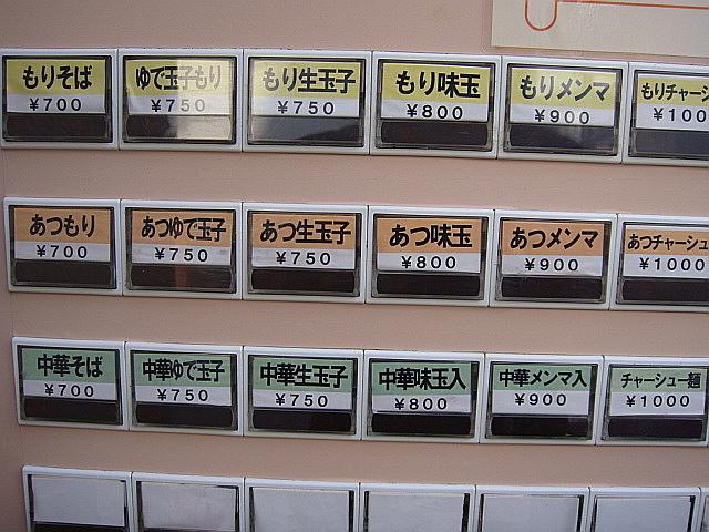券売機@武蔵小山大勝軒