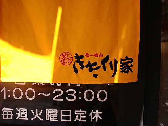 新家系らーめん・きたくり家@横須賀中央
