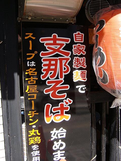田島家@横須賀中央