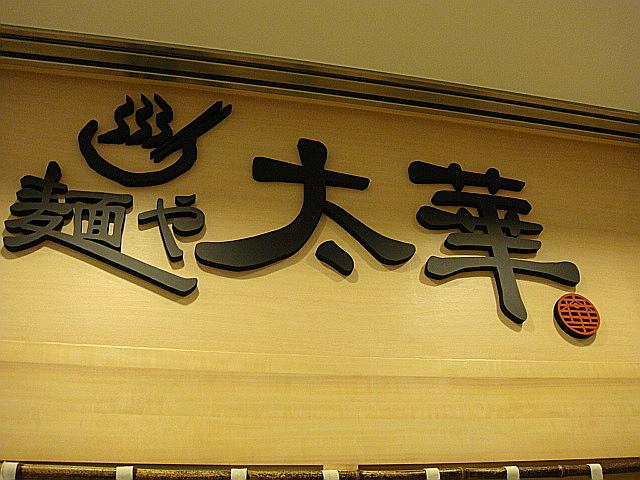 麺や 太華@戸塚