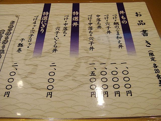 ランチメニュー限定各20食@鮨からく