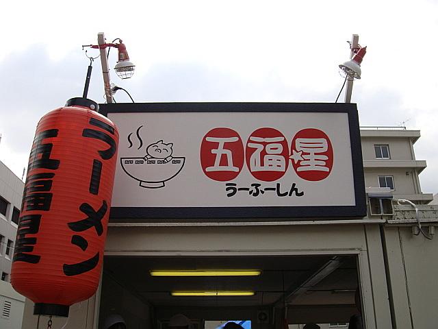 五福星@大つけ麺博