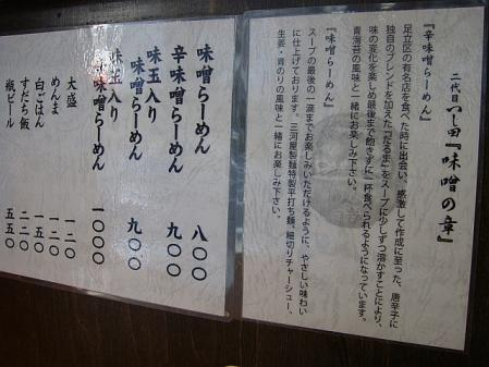 メニュー@二代目つじ田 味噌の章