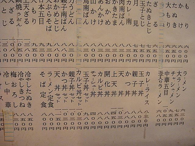 メニュー@大黒庵本店