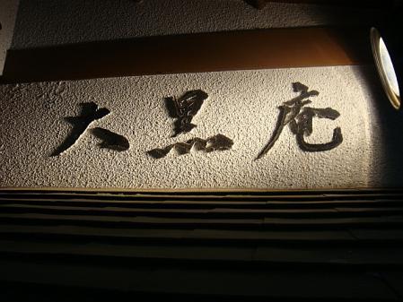 大黒庵本店@平塚
