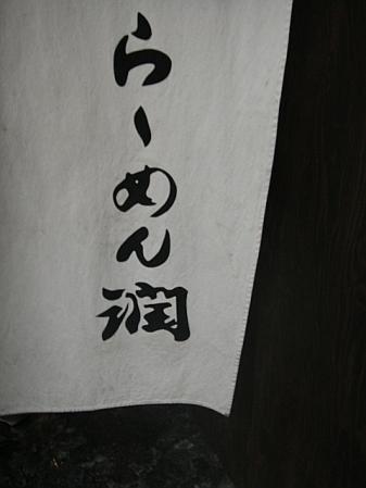 らーめん 潤@蒲田