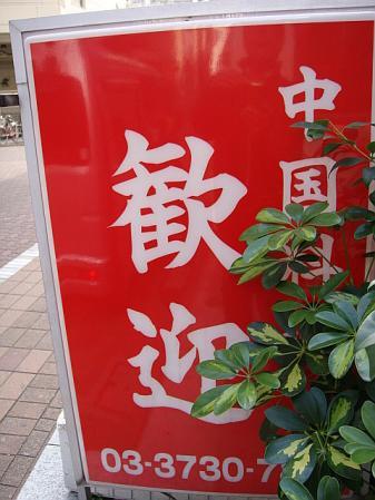 中華料理 歓迎本店@蒲田