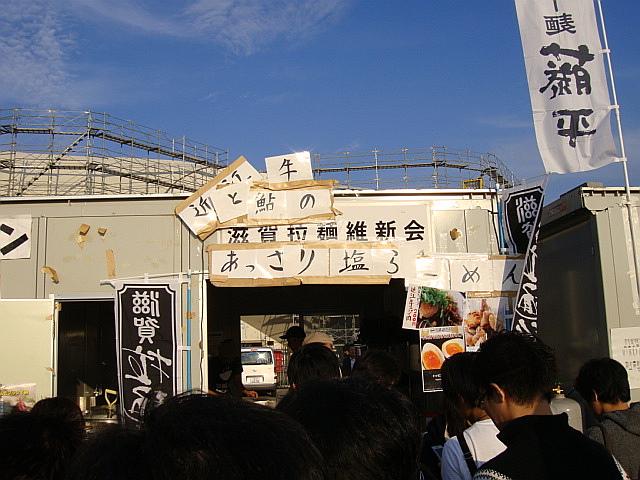滋賀拉麺維新会@東京ラーメンショー