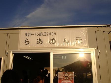 らぁめん元~HAJIME~@東京ラーメンショー