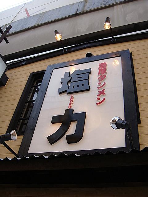 濃厚タンメン 塩力@神田
