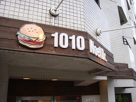 1010Noel Dr.@用賀