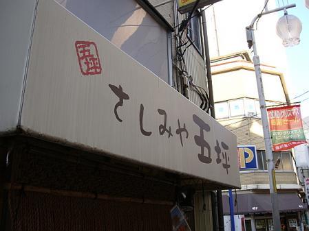 さしみや 五坪@蒲田