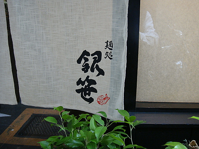 麺処 銀笹@東銀座・築地市場