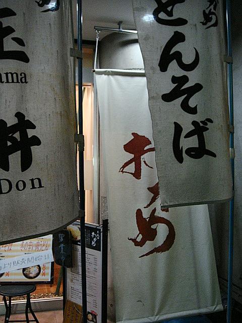 五反田 おかめ本店@五反田