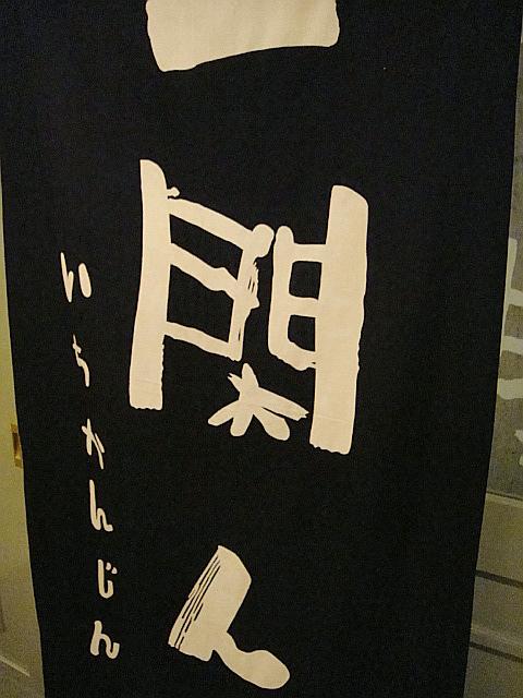 一閑人@鎌倉・和田塚