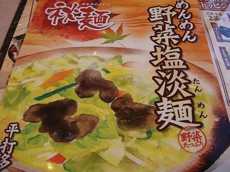 限定秋麺 野菜塩タンメン@春木屋めんめん