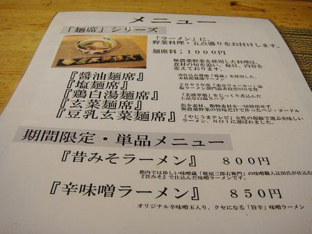 メニュー@Natural Style Noodle 玄菜院