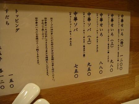 メニュー@銀座 いし井