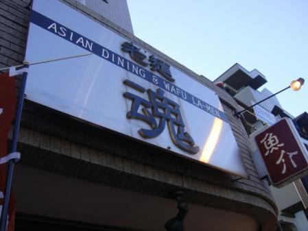 老麺 魂@センター北